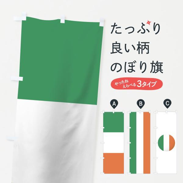 アイルランド国旗のぼり旗