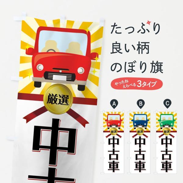 のぼり旗 中古車|goods-pro