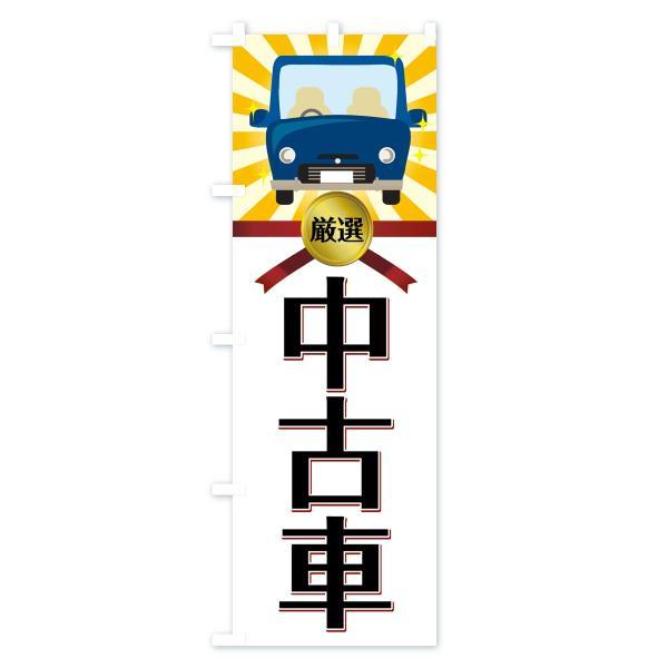 のぼり旗 中古車|goods-pro|03
