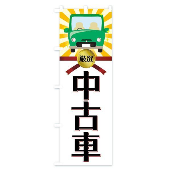 のぼり旗 中古車|goods-pro|04