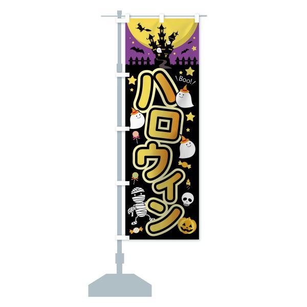 のぼり旗 ハロウィン|goods-pro|13