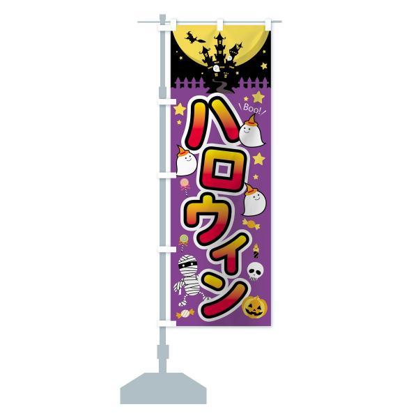 のぼり旗 ハロウィン|goods-pro|14