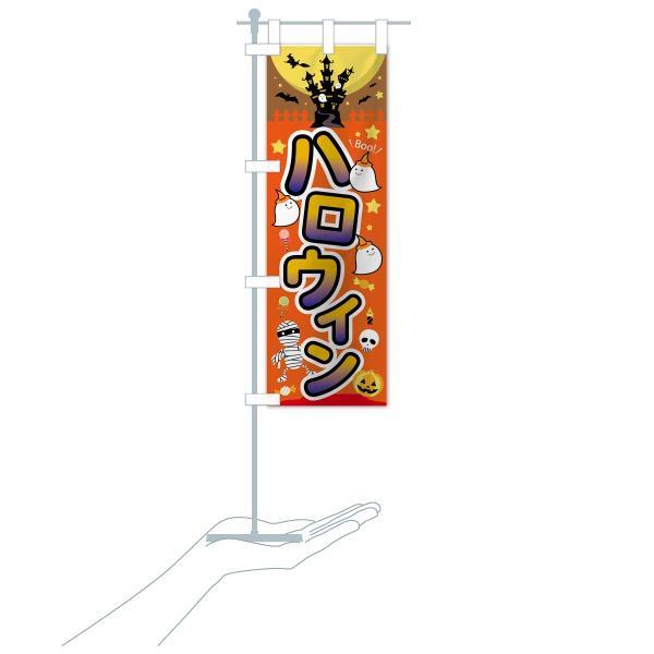 のぼり旗 ハロウィン|goods-pro|18
