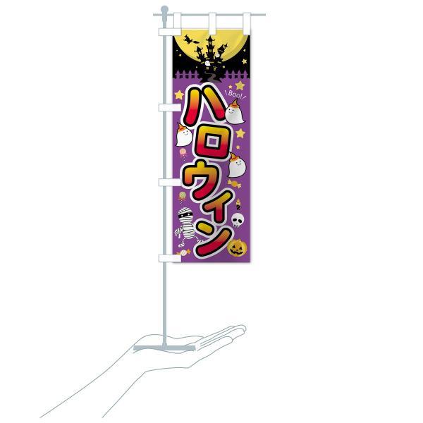 のぼり旗 ハロウィン|goods-pro|19
