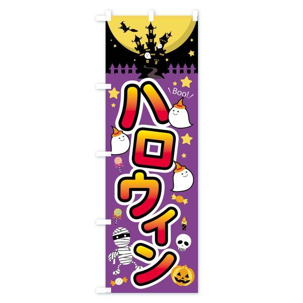 のぼり旗 ハロウィン|goods-pro|03