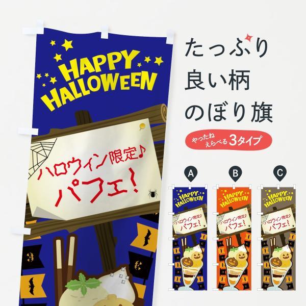 のぼり旗 ハロウィン限定パフェ|goods-pro