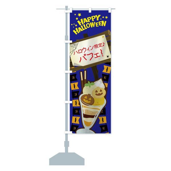のぼり旗 ハロウィン限定パフェ|goods-pro|13