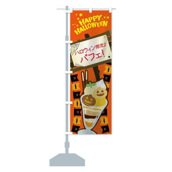 のぼり旗 ハロウィン限定パフェ|goods-pro|14