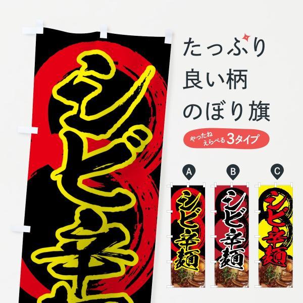 シビ辛麺のぼり旗