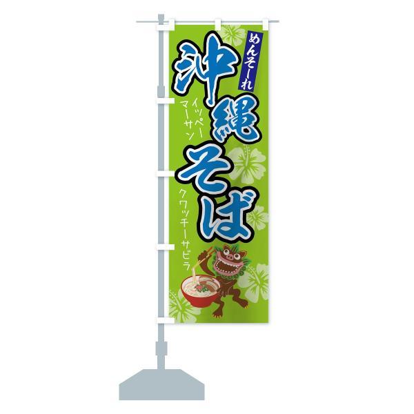 のぼり旗 沖縄そば|goods-pro|15