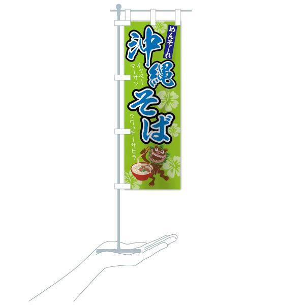 のぼり旗 沖縄そば|goods-pro|18