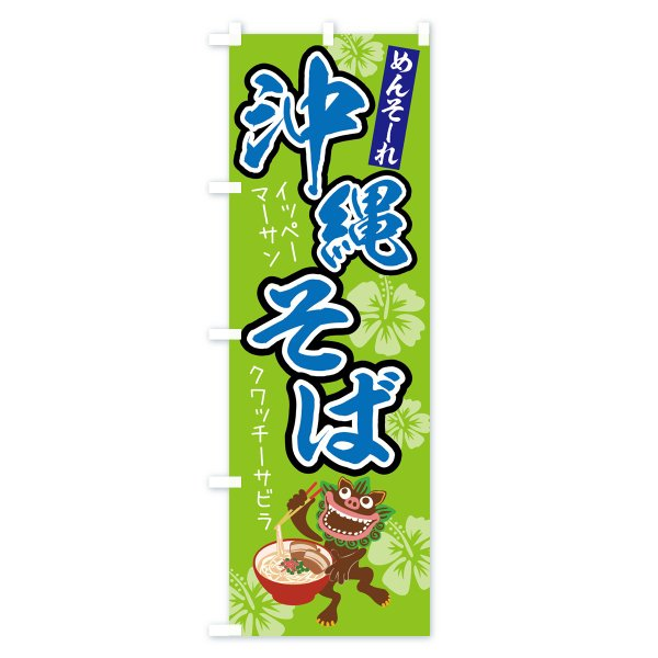 のぼり旗 沖縄そば|goods-pro|04