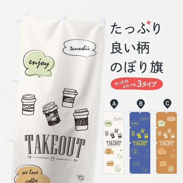 のぼり旗 テイクアウト|goods-pro