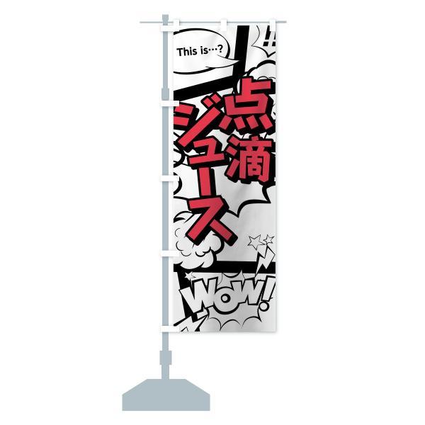のぼり旗 点滴ジュース|goods-pro|15