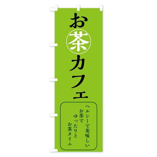 のぼり旗 お茶カフェ|goods-pro|02