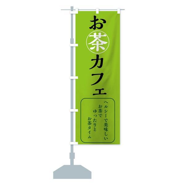 のぼり旗 お茶カフェ|goods-pro|13