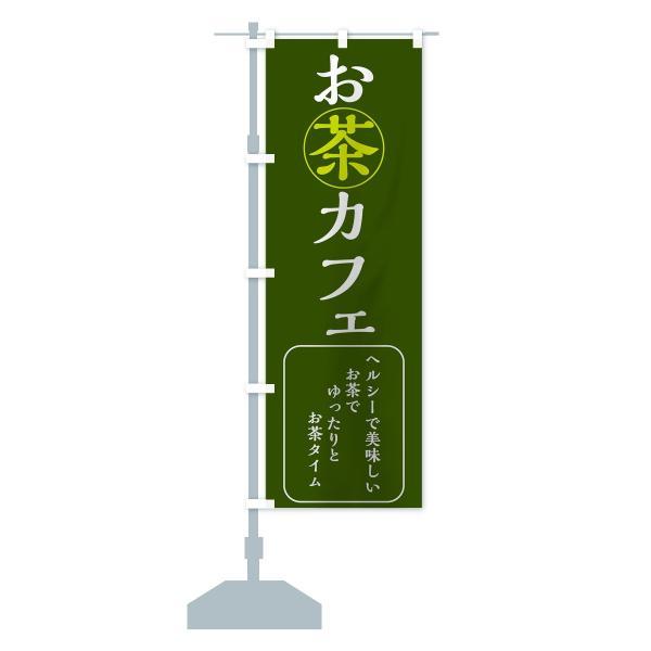 のぼり旗 お茶カフェ|goods-pro|14