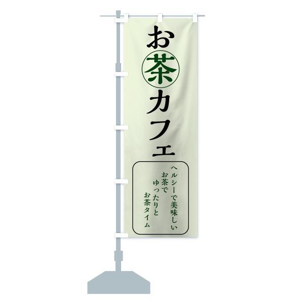 のぼり旗 お茶カフェ|goods-pro|15