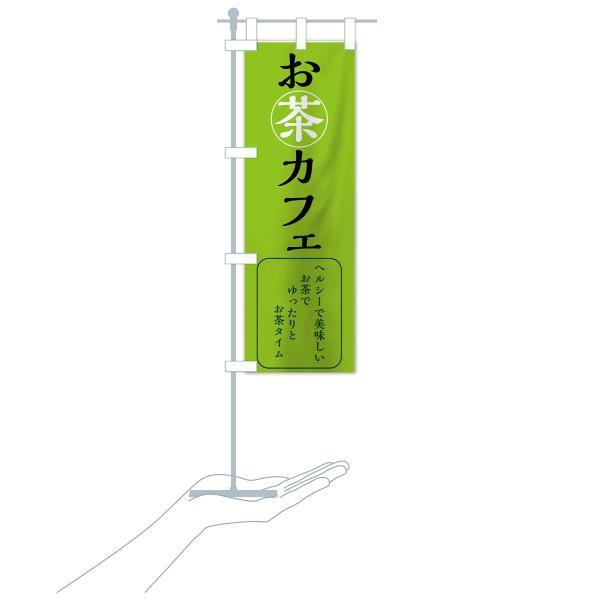 のぼり旗 お茶カフェ|goods-pro|16
