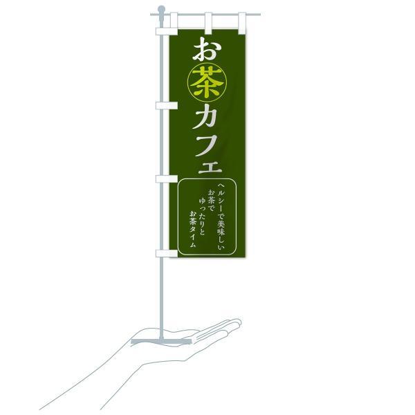 のぼり旗 お茶カフェ|goods-pro|17