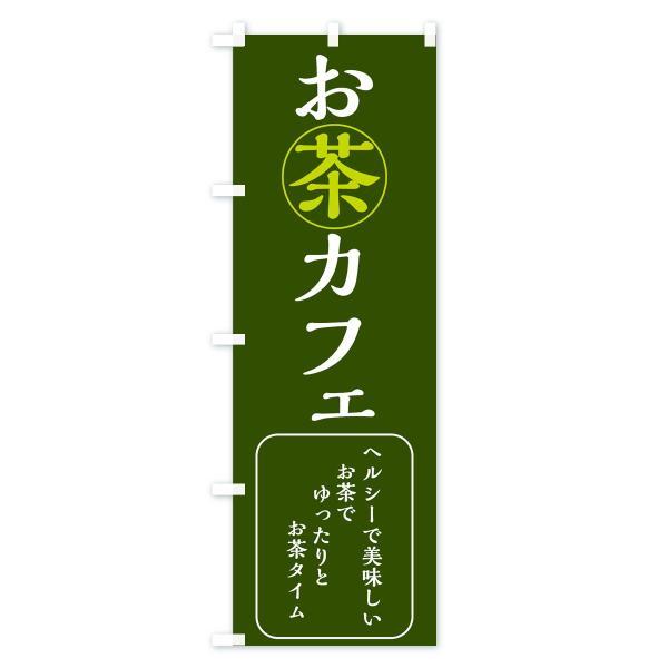 のぼり旗 お茶カフェ|goods-pro|03
