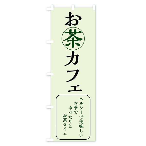 のぼり旗 お茶カフェ|goods-pro|04