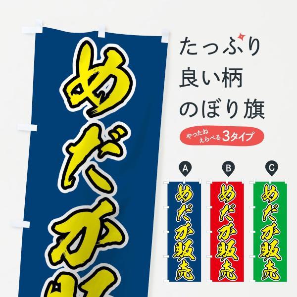 のぼり旗 めだか販売|goods-pro