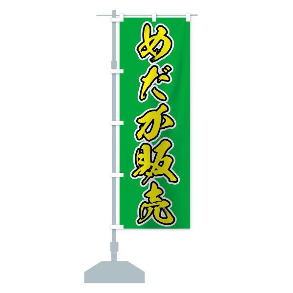 のぼり旗 めだか販売|goods-pro|15