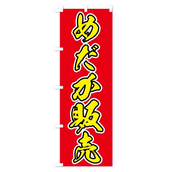 のぼり旗 めだか販売|goods-pro|03