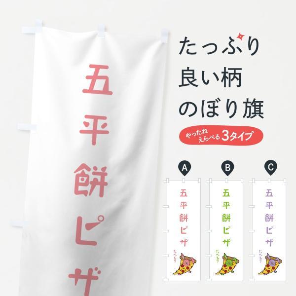 五平餅ピザのぼり旗