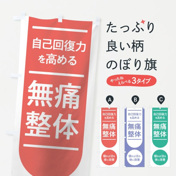 のぼり旗 無痛整体 goods-pro