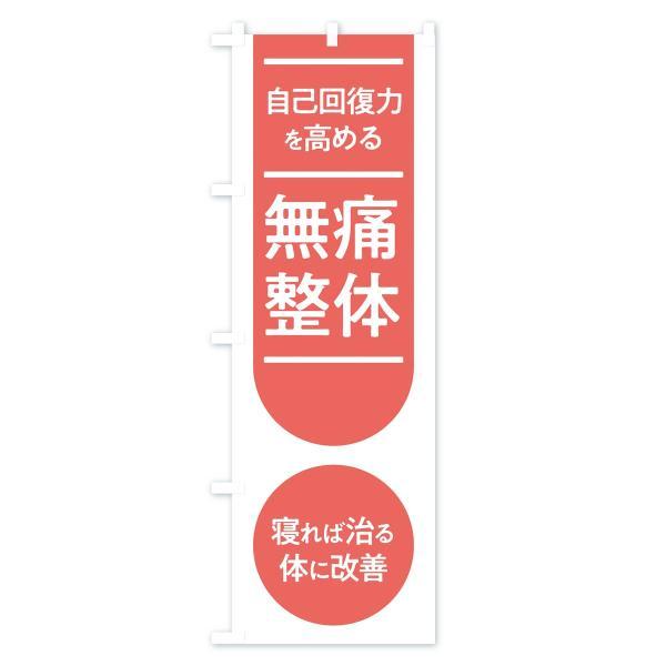 のぼり旗 無痛整体 goods-pro 02