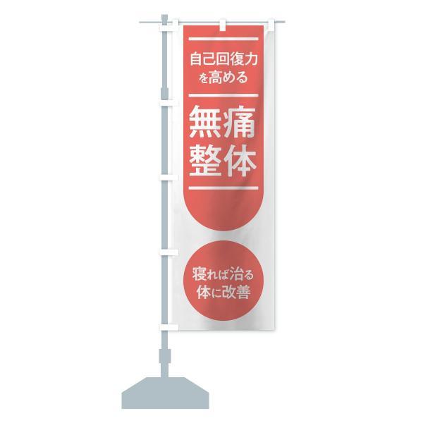 のぼり旗 無痛整体 goods-pro 13