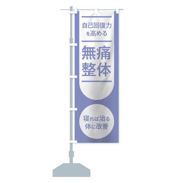 のぼり旗 無痛整体 goods-pro 14