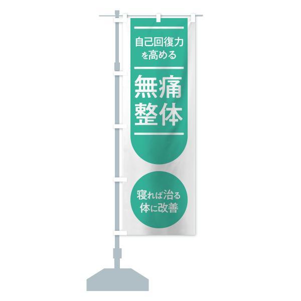 のぼり旗 無痛整体 goods-pro 15