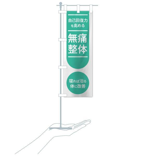のぼり旗 無痛整体 goods-pro 18