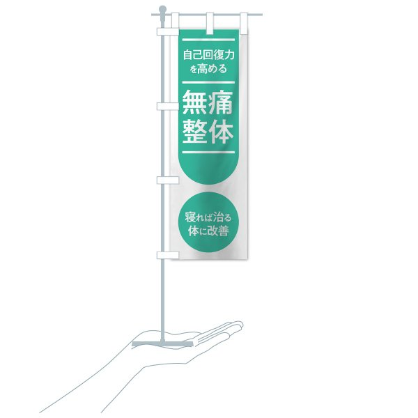 のぼり旗 無痛整体 goods-pro 20