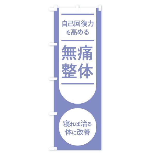 のぼり旗 無痛整体 goods-pro 03