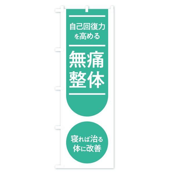 のぼり旗 無痛整体 goods-pro 04
