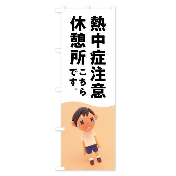 のぼり旗 熱中症注意|goods-pro|02