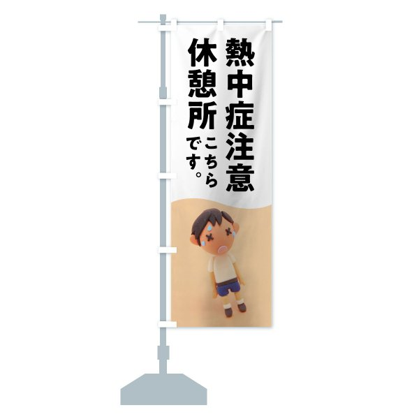 のぼり旗 熱中症注意|goods-pro|13