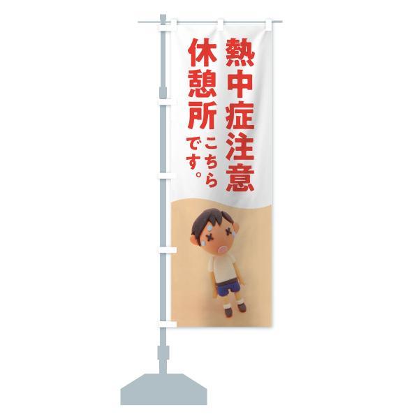 のぼり旗 熱中症注意|goods-pro|14