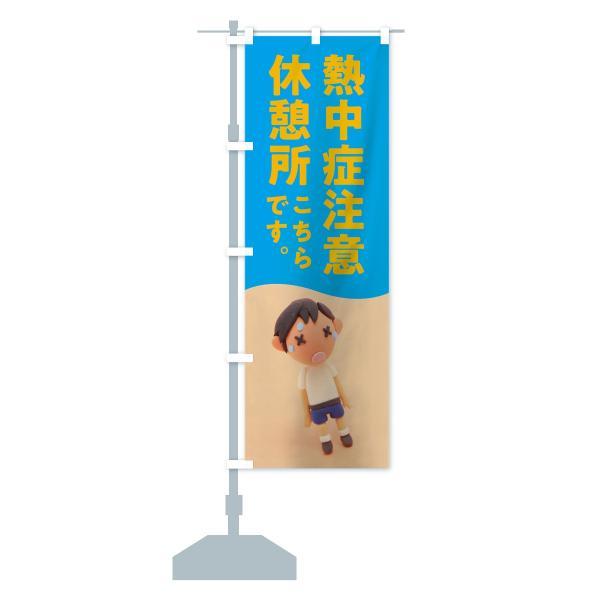 のぼり旗 熱中症注意|goods-pro|15
