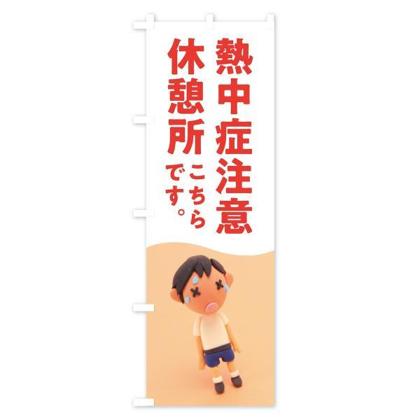 のぼり旗 熱中症注意|goods-pro|03