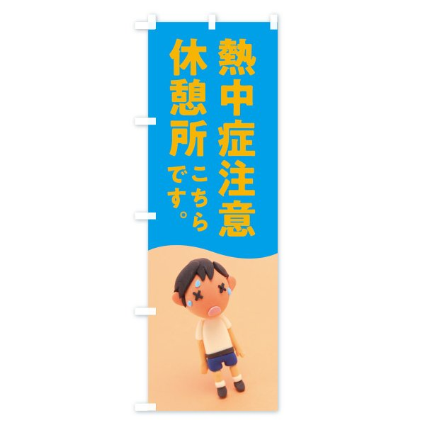 のぼり旗 熱中症注意|goods-pro|04