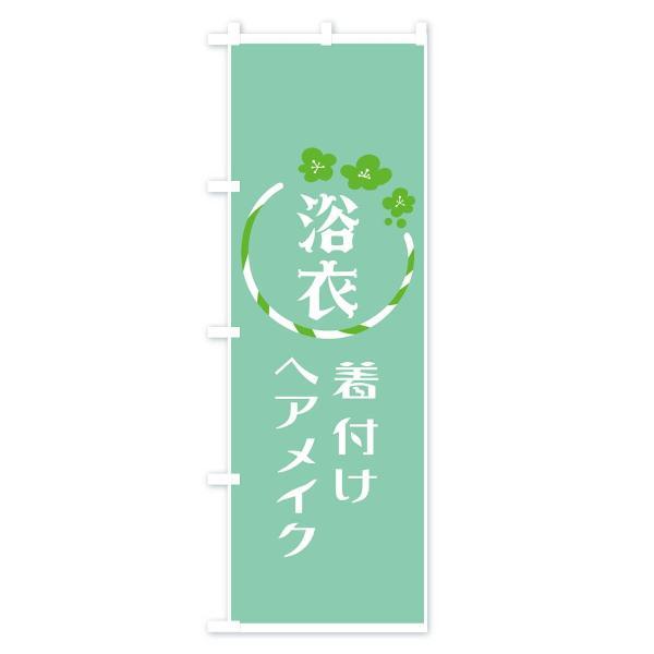 のぼり旗 浴衣着付けヘアメイクもOK|goods-pro|03