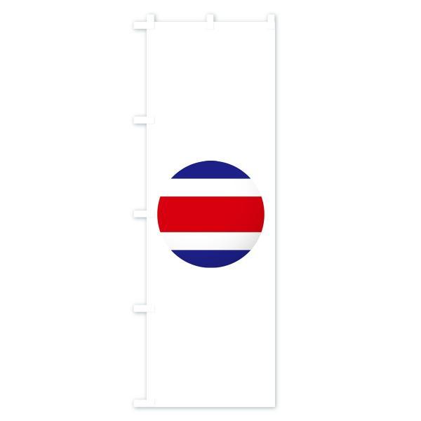 のぼり旗 コスタリカ国旗|goods-pro|04