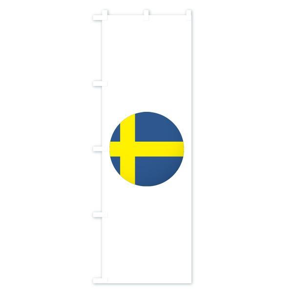 のぼり旗 スウェーデン国旗|goods-pro|04