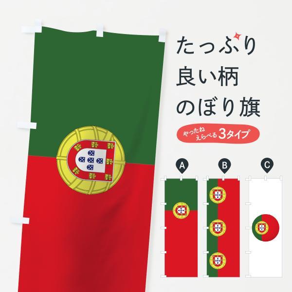 ポルトガル国旗のぼり旗