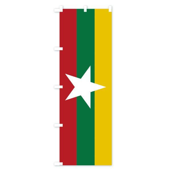 のぼり旗 ミャンマー国旗|goods-pro|02